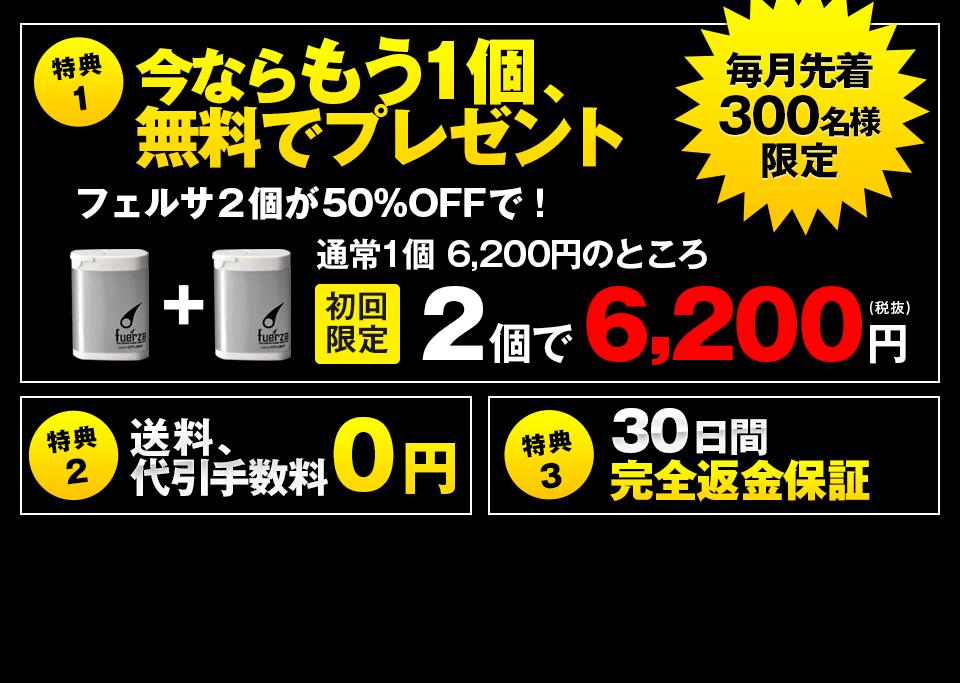 今ならもう一個、無料でプレゼント。送料・代引手数料0円。30日間完全返金保証