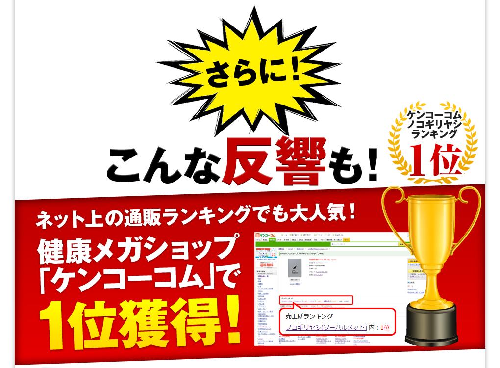 健康メガショップ「ケンコーコム」で1位獲得!