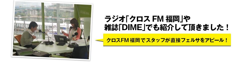 ラジオ「クロスFM福岡」や雑誌「DIME」でも紹介して頂きました!