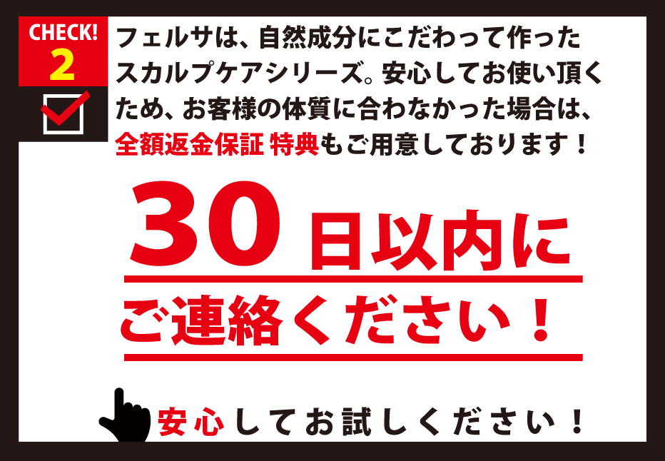 チェック2 全額返金保証 30日以内にご連絡ください!