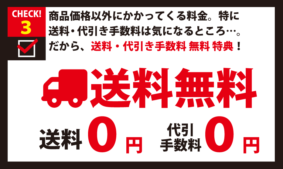 チェック3 送料・代引き手数料無料!