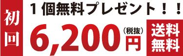 初回6,200円
