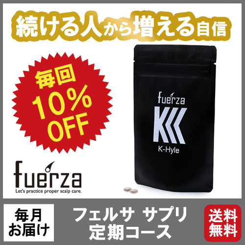 【1ヶ月 定期コース】フェルサ [サプリ]