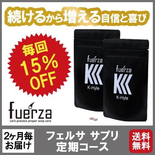【2ヶ月 定期コース】フェルサ [サプリ]