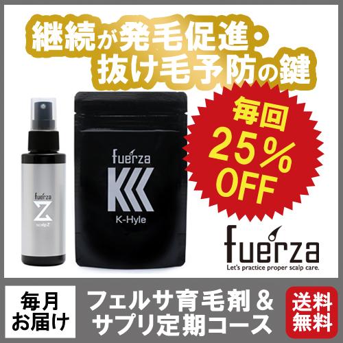 【1ヶ月 定期コース】  フェルサ[スカルプZ]+[スカルプサプリ]セット 25%オフ!