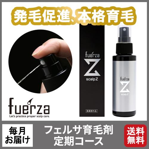 【1ヶ月 定期コース】  フェルサ[スカルプZ] 10%オフ!