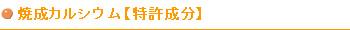 焼成カルシウム【特許成分】
